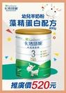 卡洛塔妮 幼兒羊奶粉400公克 3號/罐 520元