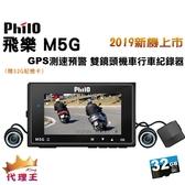 飛樂 M5G 1080P GPS 測速提醒機車行車紀錄器 雙鏡頭機車行車紀錄器 行車紀錄器-贈32G
