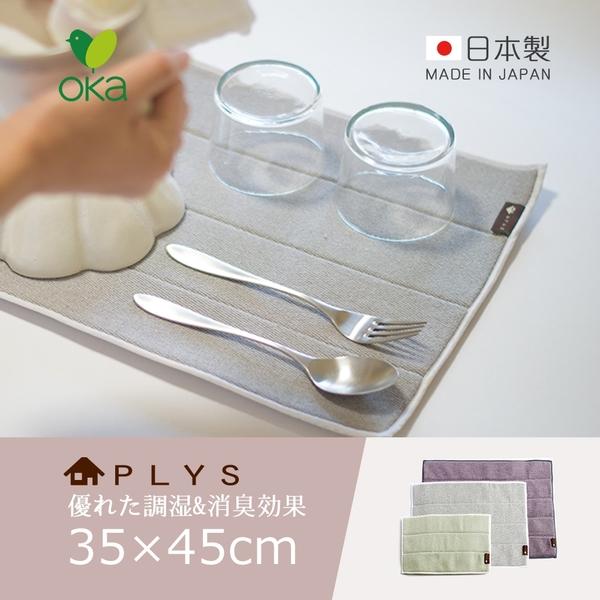 【日本OKA】日製PLYS梅炭和紙速乾消臭鍋壺餐具吸水墊-L-35x45cm-2色可選