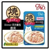 CIAO 燒鰹魚 DINNER餐包-扇貝*12包組 (C002G63-1)