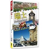 瑞士(新第六版)