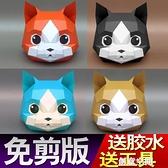 萌貓頭套動物全臉直播面具紙模成人手工diy兒童貓咪抖音可愛卡通 創意新品