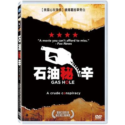 石油秘辛DVD