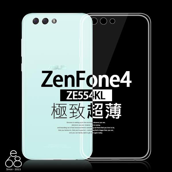 E68精品館 超薄 透明殼 ASUS ZenFone4 ZE554KL 手機殼 TPU 軟殼 隱形 保護套 裸機 保護殼