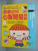 【書寶二手書T9/親子_YGF】0-3歲嬰幼兒心智開發百科_林虹均
