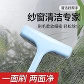 擦窗戶神器 刷洗紗窗擦窗器窗戶玻璃清潔刷子免拆洗家用 港仔會社
