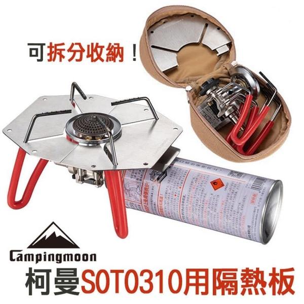柯曼 隔熱板 SOTO310爐頭隔熱板 阻熱板 可拆分 ST-310火爐 減少油漬滴落【CM_ST-1518】