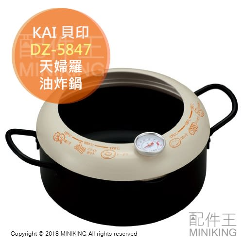 【配件王】現貨 日本製 KAI 貝印 DZ-5847 天婦羅 油炸鍋 雙耳 IH電磁爐對應 20cm 附溫度計