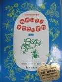 【書寶二手書T9/少年童書_ZCE】我找到了!大自然的寶物-動物_澤口珠美,上矢津