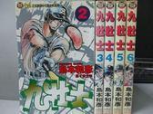 【書寶二手書T2/漫畫書_NSK】九壯士_2~6集間_共5本合售_島本和彥