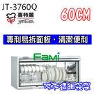 【fami】喜特麗 烘碗機 懸掛式 JT 3760Q (60CM) 臭氧殺菌 烘碗機