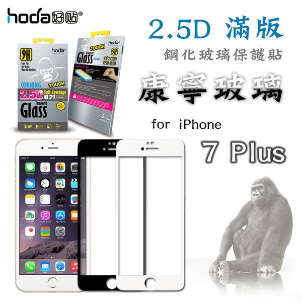 ☆加贈指環扣【Hoda】 蘋果 Apple iPhone 7+ 7Plus 5.5吋 2.5D滿版 康寧材質 9H鋼化玻璃 螢幕保護貼