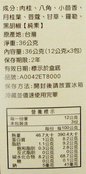 小磨坊 萬用滷味包 36g【康鄰超市】