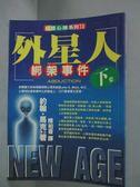 【書寶二手書T2/一般小說_LMO】外星人綁架事件(下)_陳柏蒼, 約翰.馬克