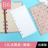 珠友官方獨賣 SC-76001 B6/32K 6孔活頁紙(橫線)/筆記內頁/萬用手冊內頁/20張