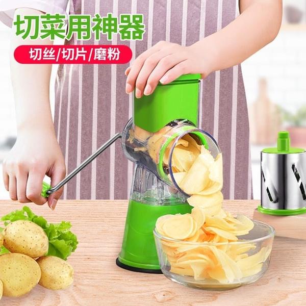 滾筒切菜機家用切絲器擦馬鈴薯絲切片器刨絲器多功能切菜器廚房神器 滿天星