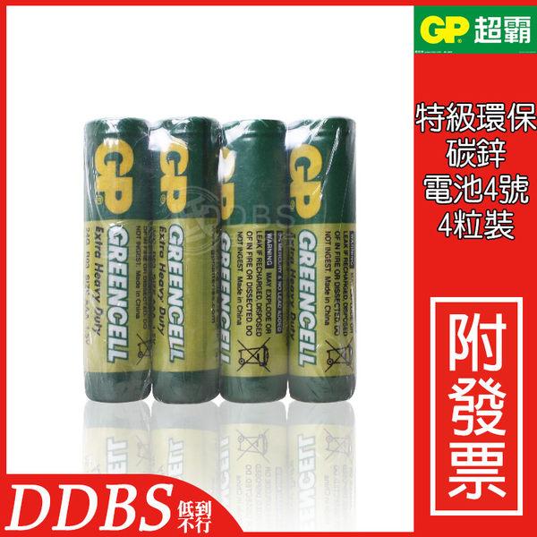 GP 超霸 特級環保碳鋅電池 4號 (4粒裝) 【DDBS】