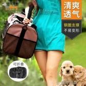 寵物外出包小型犬貓包狗狗手提包法斗包車載寵物包戶外便攜 交換禮物