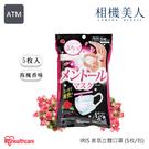 IRIS 香氛立體口罩 (5枚/包) 愛麗思 口罩 H-PK-MR5M 玫瑰香味 葡萄柚香味