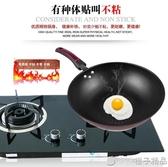 炒鍋不黏鍋多功能鐵鍋電磁爐專用平底炒菜鍋具家用燃氣灶適用炒勺『橙子精品』