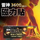 日本 雷神 磁力貼3600高斯 10顆入【BG Shop】