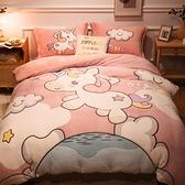 床上用品被套床單珊瑚絨四件套床单床罩被单絨秋冬季【小檸檬3C】