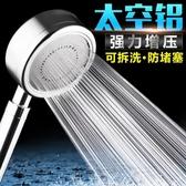 花灑噴頭淋浴增壓花灑套裝洗澡熱水器掛墻試通用全鋁花灑噴頭套裝【快速出貨】