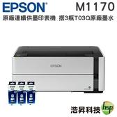 【搭T03Q原廠墨水三黑 ↘6390元】EPSON M1170 黑白高速雙網連續供墨印表機 新機上市
