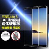 送酒精包三星Galaxy Note8 手機鋼化膜貼膜玻璃貼全屏印絲奈米鋼化玻璃膜保護貼手機