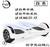 兩輪成人體感電動扭扭車兒童學生雙輪代步智慧平衡車 igo 全館免運