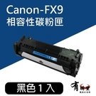 【有購豐】Canon 佳能 FX-9/FX9 黑色相容碳粉匣(限時搶購價 適用MF-4150/4350d/4370dn/L-90)