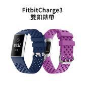 智能手環 Fitbit charge 3 手錶帶 雙釦錶帶 矽膠錶帶 運動手環 腕帶 防汗透氣 替換帶 錶帶