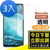 華為 HUAWEI Nova 4e 透明 9H 高清全屏 鋼化玻璃膜 手機 螢幕保護貼 手機螢幕 保護貼-超值3入組