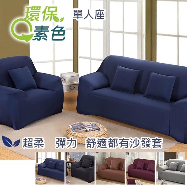 沙發套 高彈性秋冬大地色系超柔軟沙發套-1人座 沙發罩 椅套 萬用 素面 素色 大地色系 單人