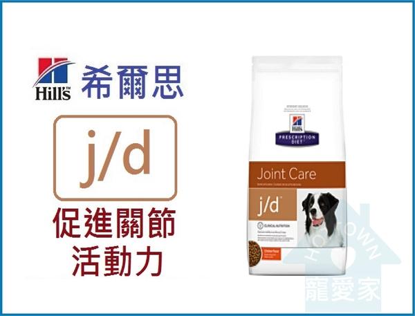 ☆寵愛家☆希爾思動物醫院專用狗飼料j/d-8.5磅(D01J09)