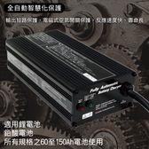 代步車 充電器SW12V8A (120W) 可充 鋰電池.鋰鐵電池.鉛酸電池【台灣製】