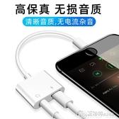 轉接頭蘋果7耳機轉接頭iphone/7/8/XsMax/x/xr轉接線二合一充電聽歌春季新品