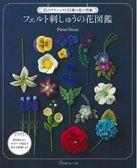 不織布刺繡美麗花卉造型作品圖鑑手藝集