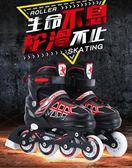 溜冰鞋成人成年可調旱冰鞋滑冰兒童全套裝單直排輪滑鞋初學者男女