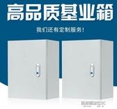 電控箱配電箱室內電氣控制動力櫃強電布線電控箱明裝300*400jxf基業箱 凱斯盾