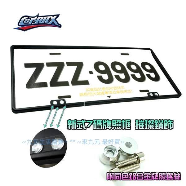 【九元生活百貨】Cotrax 2入新式7碼牌照框/璀璨鑽飾 車牌框