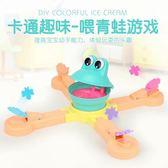 親子遊戲 電動青蛙吃豆機玩具兒童益智親子多人互動青蛙貪吃球搶珠 歐歐流行館