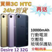 HTC Desire 12 雙卡手機 32G,送 10000mAh行動電源+空壓殼+玻璃保護貼,分期0利率
