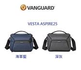 【聖影數位】VANGUARD 精嘉-VESTA ASPIRE25 輕巧防水街拍包-雙色可選【公司貨】