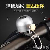 自行車鈴鐺山地車兒童車通用超響聲音喇叭車鈴單車配件   『歐韓流行館』
