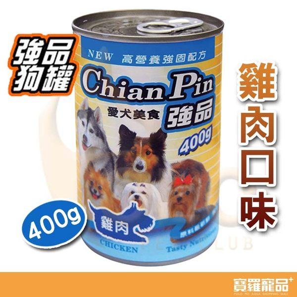 強品狗罐頭雞肉400g【寶羅寵品】