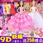 眨眼芭比娃娃換裝洋娃娃套裝大禮盒別墅城堡婚紗公主兒童女孩玩具【全館滿千折百】