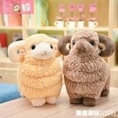 草泥羊公仔小綿羊山羊小羊駝毛絨玩具布娃娃玩偶抱枕生日禮物女友 ATF 童趣