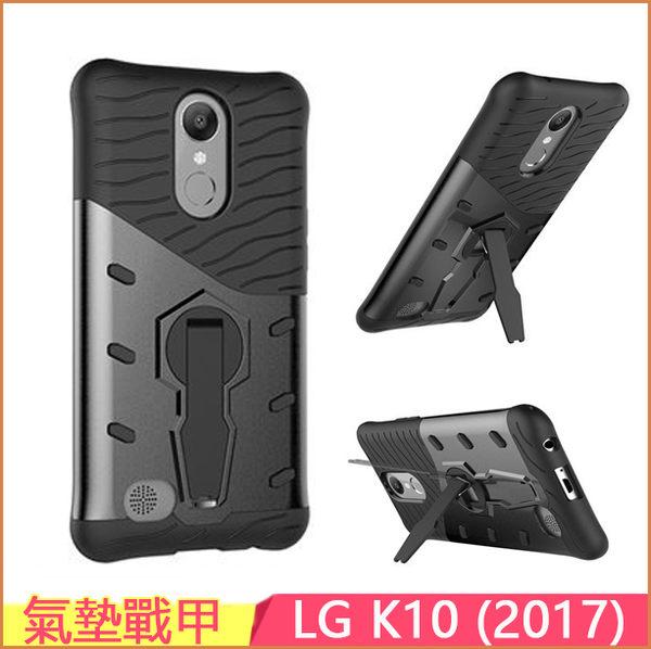 氣墊戰甲 LG K10 2017 手機套 防摔氣囊 散熱 17版 k10 手機殼 支架 軟殼 保護殼 k10 17新版 保護套
