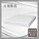 【多瓦娜】ADB-杜爾三線科技乳膠獨立筒床墊/雙人加大6尺-150-12-C